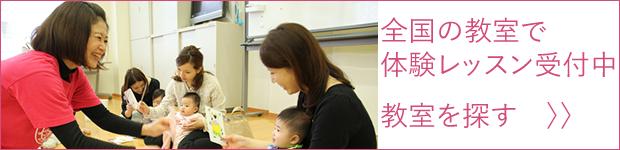 ベビー リトミック 赤ちゃん 習い事 資格 指導法 体験申込