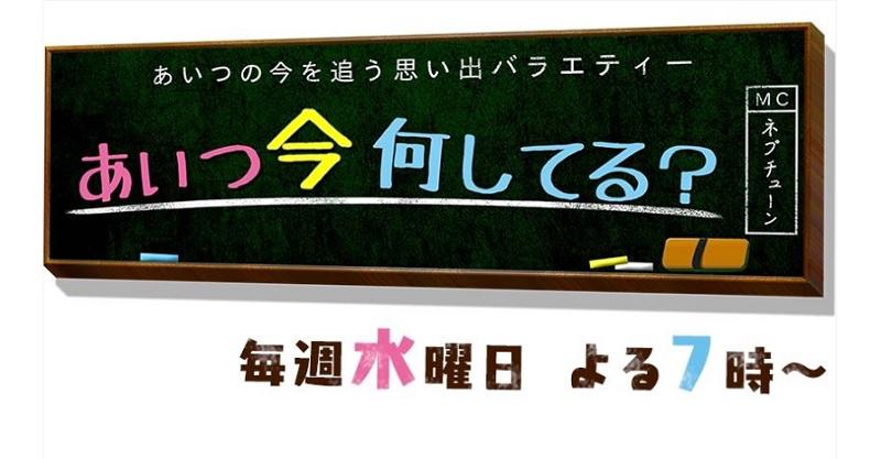 テレビ朝日4月10日19時「あいつ今何してる?2時間SP」に出演予定