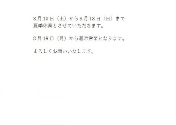 【夏季休業】8月10日~18日お休みさせていただきます