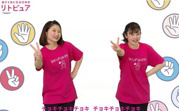 YouTube公式チャンネル!レッスンでお家で歌って踊ってグーチョキパー