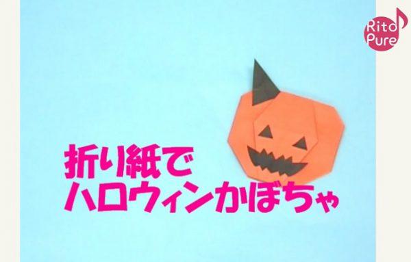 親子で折り紙-YouTube動画でご紹介!ハロウィン飾りをつくろう