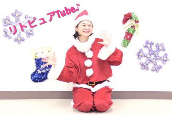【リトピュアTube】季節行事を親子で楽しむ!クリスマス編(1)