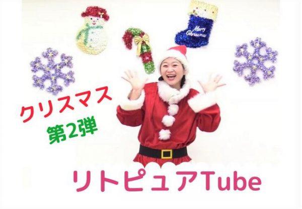 「いとまき」クリスマス☆ダンスバージョンをリトピュアTubeで♪クリスマス編(2)