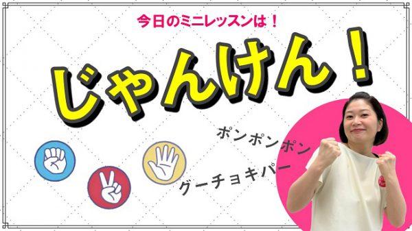 【YouTube】リトピュアミニレッスン!じゃんけんポンポンポンはじまるよ!