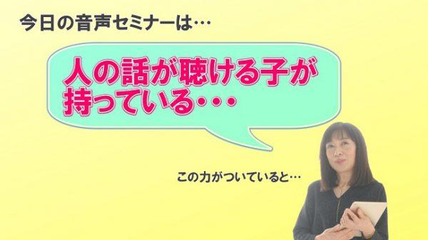 【人の話が聴ける子は絶対音感の基礎を持っている】YouTube公開