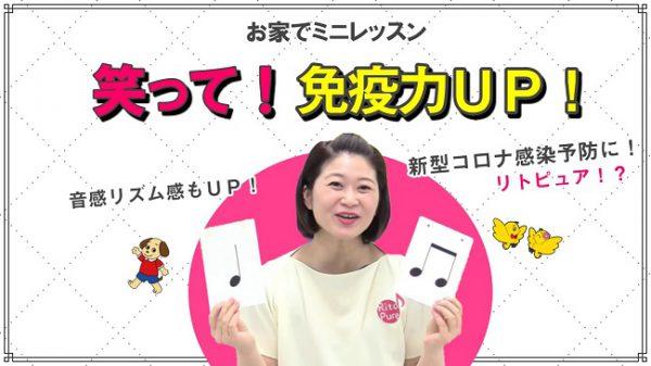 【お家でコロナ対策】親子でリトミックを使って笑顔で免疫力UP!