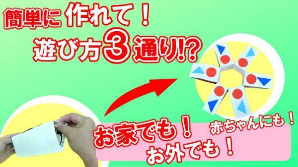 【牛乳パックで】簡単UFO!0歳から親子遊べる!家でも外でも!