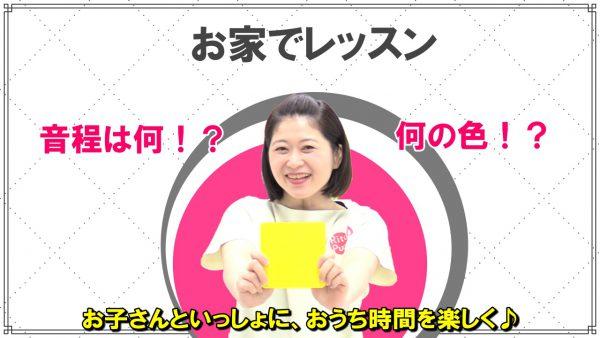 【1日5分でOK】リトミックを使った親子おうちレッスン!何の色!?