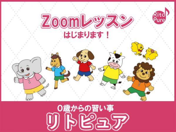 リトピュアは子どもたちの成長を止めません!ZOOMレッスン開始!