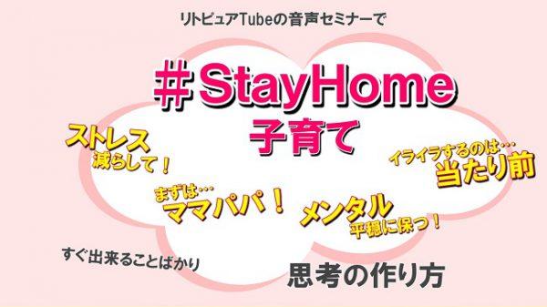 【#StayHome子育てに負けない】メンタルの健康を保つ方法【3選】