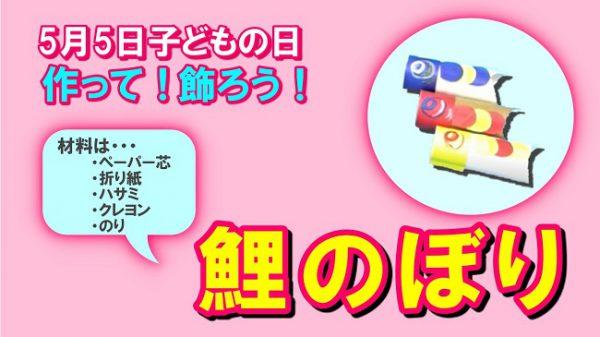 【おうち遊び】鯉のぼりを作ろう!子どもの日にペーパー芯で簡単に