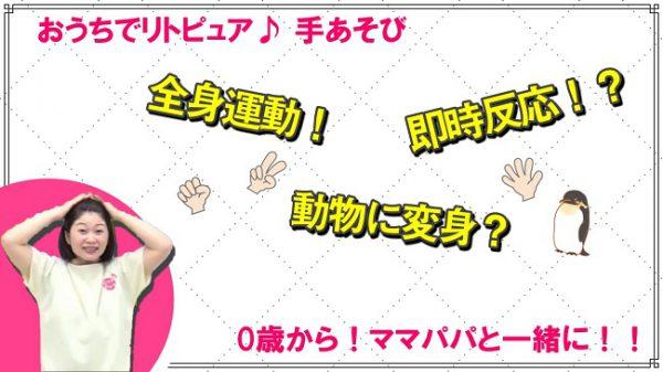 【手あそび歌】身体を触ってリトミック!0歳親子でズム感が身につく!