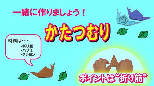 【梅雨の折り紙】かたつむり「折り紙とハサミ」で6月の飾りを作る!