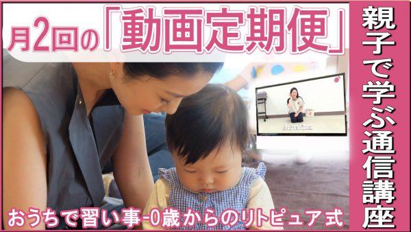 【無料キャンペーン】新講座!おうちで習い事!親子で学ぶ通信講座