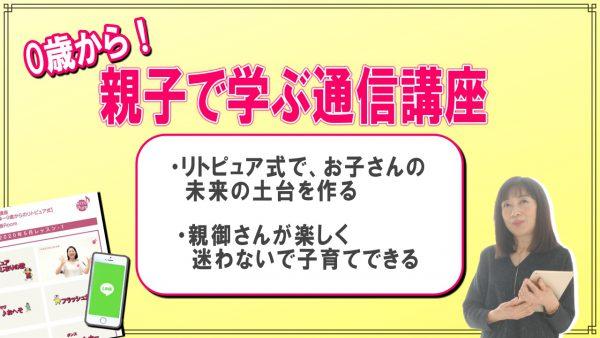 【おうちで習い事】親子で学ぶ通信講座-リトミックを使ったリトピュア