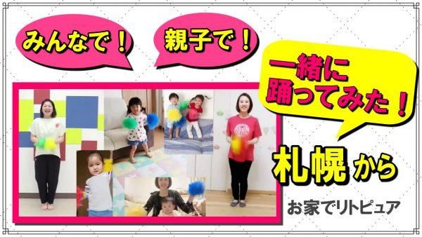 札幌から【うちで踊ろう】リトピュア式ハイ・ホー!リトミックを使って