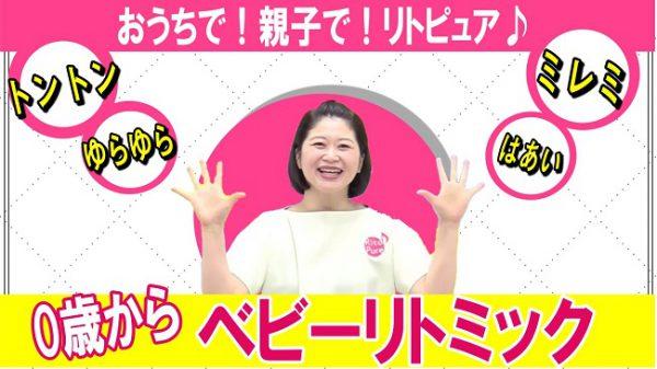 【ベビーリトミック】ゆらゆらトントン!赤ちゃんと手あそび歌
