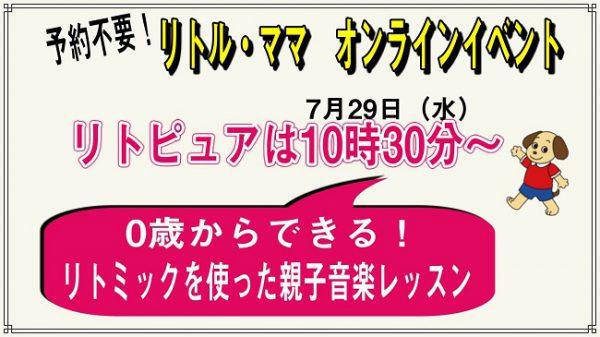 【オンラインイベント】リトピュア体験できる!7月29日(水)開催!