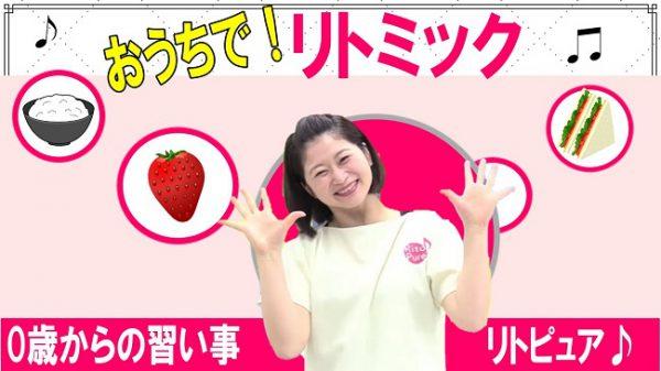 【おうちでリトミック】1・5で食べよ!ワクワク簡単手あそび歌