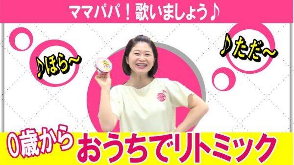 【小さな恋の歌 MONGOL800】ママパパ楽しい合奏でリトミック