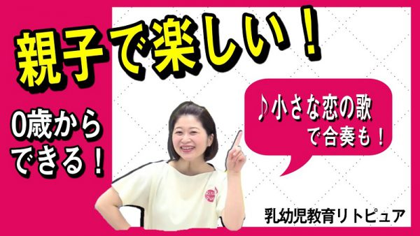 【ベビーリトミック】ママパパが癒される楽しい時間をつくる!リトピュア