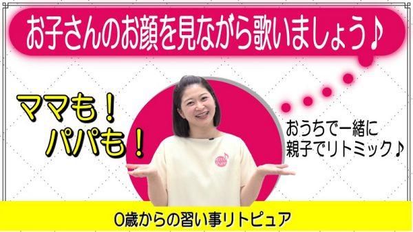 【ベビーリトミック】ママが癒され子育てが楽しくなる歌 byリトピュア