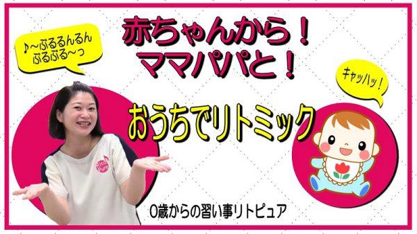 100%楽しい!【赤ちゃんが絶対笑い出す】超簡単ベビーリトミック~YouTube公開!