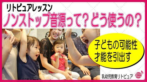 リトピュア式でリトミックしたい!活用はいろいろです~0歳からの乳幼児教育