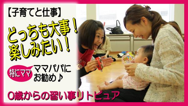 【子育てと仕事】どっちも大事!楽しみたいママパパお勧め~0歳からのリトピュア式