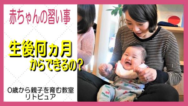 赤ちゃんの習い事、いつからできる!?始められる?0歳から親子音楽レッスン