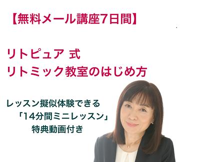無料メール講座7日間【リトピュア式リトミック教室のはじめ方】