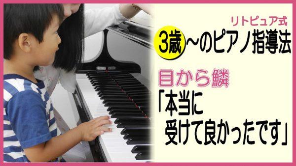【3歳からの幼児ピアノ】本当に受けて良かったと心から思っています!