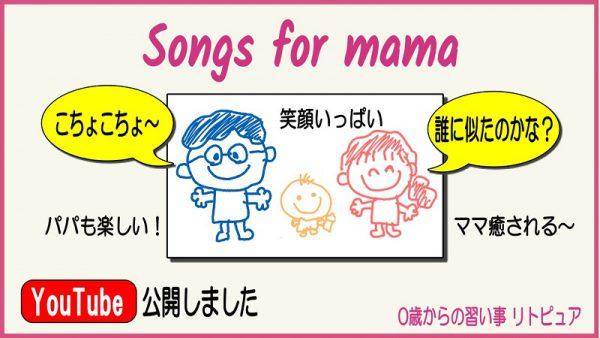 赤ちゃんとママパパが癒され笑顔になるSongs for mama【0歳から】
