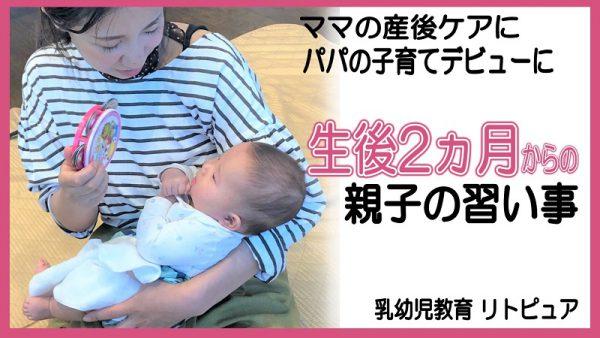 生後2ヵ月からできるベビーリトミック♪産後ケアにピッタリ! 0歳からの習い事