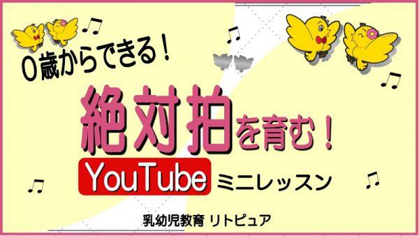 【YouTube公開】8分音符も0歳からできる!おうちでできる!絶対拍を育む