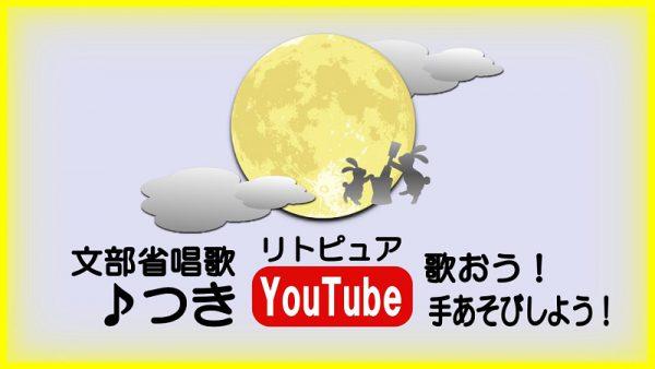 【文部省唱歌♪つき】日本の行事でリトミック~「十五夜」感性を育む