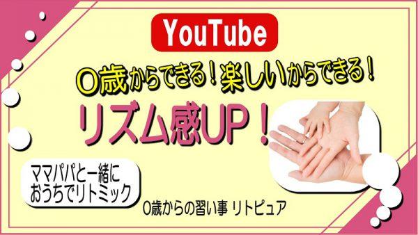 【コミュニケーション】親子でリトミック!音感・リズム感が身につくYouTube
