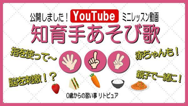 【YouTube】知育手あそび歌♪指を使って脳を刺激!親子で簡単リトミック