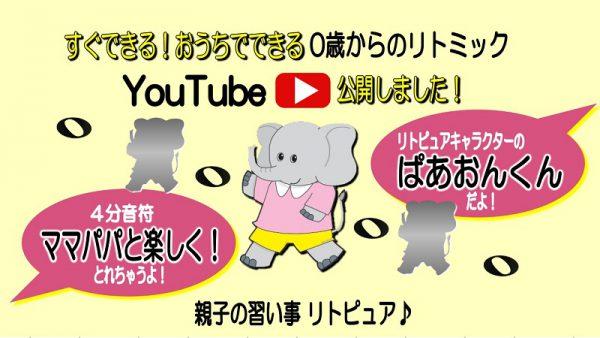 【絶対拍】4拍音符を正しく取れる方法―0歳から3歳リトミックYouTube
